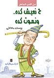 كتاب ح نعيش كده ونموت كده