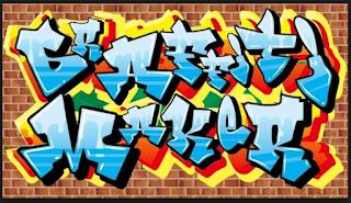 graffiti maker apk pro