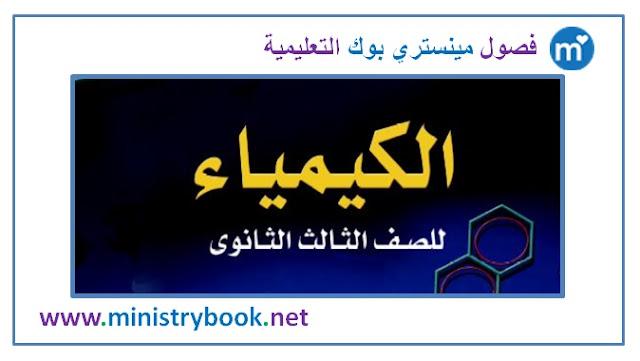 كتاب الكيمياء للصف الثالث الثانوى 2018-2019-2020