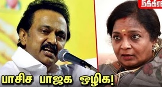 MK Stalin powerful speech | Tamilisai | Sofia Arrest | BJP
