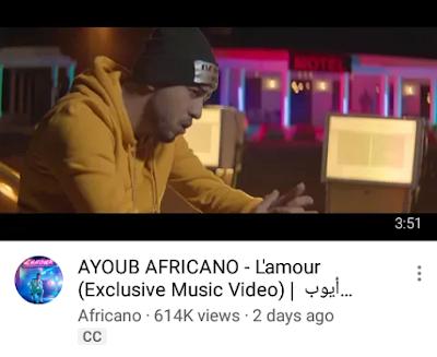 أغنية أيوب أفريكانو Ayoub africano تتصدر الترند