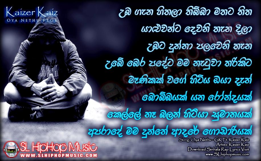 Oya Nethu - GK Ft  Kaize Kaiz Lyrics Photo , Lyrics (Txt