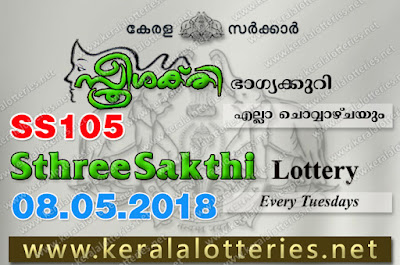 "Keralalotteries.net, ""kerala lottery result 8.5.2018 sthree sakthi ss 105"" 08 may 2018 result, kerala lottery, kl result,  yesterday lottery results, lotteries results, keralalotteries, kerala lottery, keralalotteryresult, kerala lottery result, kerala lottery result live, kerala lottery today, kerala lottery result today, kerala lottery results today, today kerala lottery result, 08 05 2018, 08.05.2018, kerala lottery result 08-05-2018, sthree sakthi lottery results, kerala lottery result today sthree sakthi, sthree sakthi lottery result, kerala lottery result sthree sakthi today, kerala lottery sthree sakthi today result, sthree sakthi kerala lottery result, sthree sakthi lottery ss 105 results 8-5-2018, sthree sakthi lottery ss 105, live sthree sakthi lottery ss-105, sthree sakthi lottery, 8/5/2018 kerala lottery today result sthree sakthi, 08/05/2018 sthree sakthi lottery ss-105, today sthree sakthi lottery result, sthree sakthi lottery today result, sthree sakthi lottery results today, today kerala lottery result sthree sakthi, kerala lottery results today sthree sakthi, sthree sakthi lottery today, today lottery result sthree sakthi, sthree sakthi lottery result today, kerala lottery result live, kerala lottery bumper result, kerala lottery result yesterday, kerala lottery result today, kerala online lottery results, kerala lottery draw, kerala lottery results, kerala state lottery today, kerala lottare, kerala lottery result, lottery today, kerala lottery today draw result"