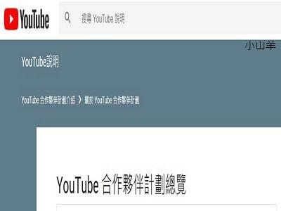 YouTube合作夥伴計畫