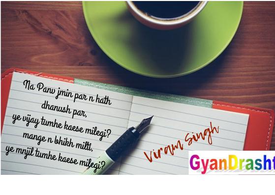 ये मंजिल कैसे मिलेगी? Best motivational poem in hindi
