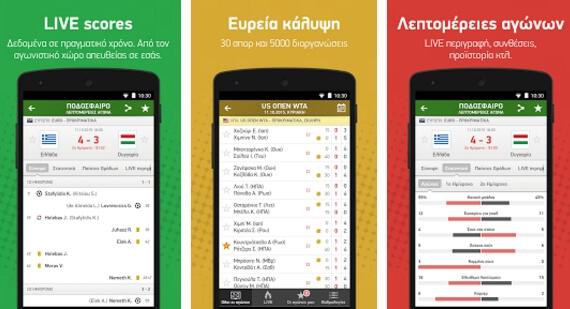 FlashScore - Ελληνική εφαρμογή για να βλέπεις Live την εξέλιξη των αγώνων