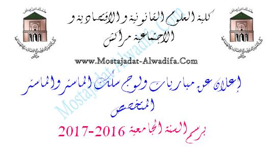 كلية العلوم القانونية و الاقتصادية و الاجتماعية مراكش إعلان عن مباريات ولوج سلك الماستر والماستر المتخصص برسم السنة الجامعية 2016-2017
