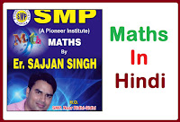 Math Notes In Hindi PDF Free Download