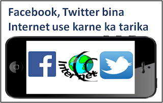 How to use facebook and twitter with out internet (in hindi)