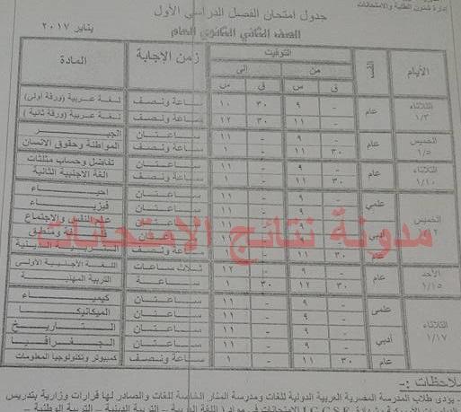 محافظة الاسكندريه:الان جدول  امتحانات الصف الاول والثانى الثانوى 2017 الترم الاول