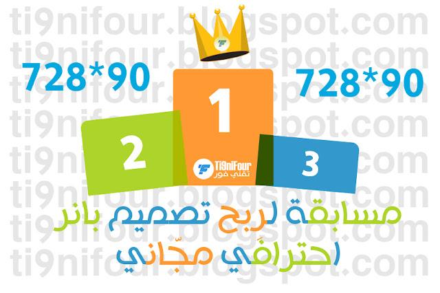 banner 728x90 ti9nifour