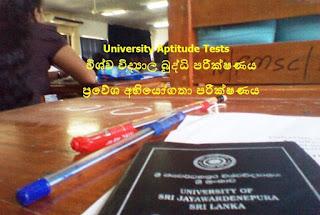 University Aptitude Test Exam Results Details විශ්ව විද්යාල බුද්ධි පරීක්ෂණය ප්රවේශ අභියෝගතා පරීක්ෂණය
