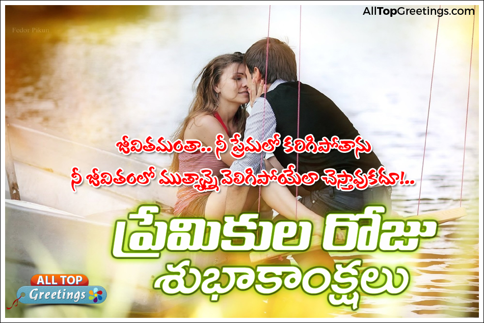 Heart Touching Valentines Day 2017 Quotes in Telugu ...