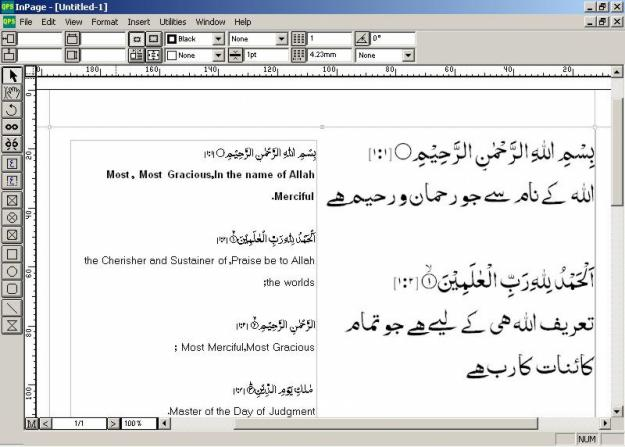 Quran Publishing System 3 20   اردو سافٹ وئیرز