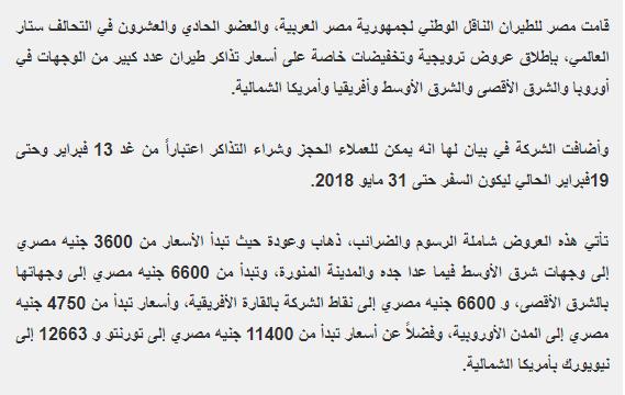 تعرف على عروض شركة مصر للطيران خلال شهر فبراير 2018 تخفيضات خاصة على أسعار تذاكر طيران