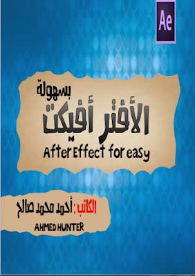 كتاب الأفتر أفيكت بسهولة After effect for easy