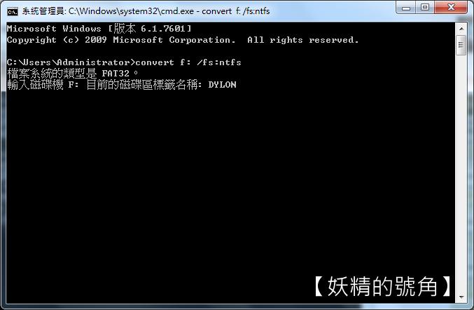 3 - [教學] 硬碟格式 FAT32 轉 NTFS 不用格式化!完美解決單檔4G的限制
