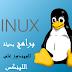 موقع يقدم خدمة البحث عن برامج بديلة للويندوز على اللينكس