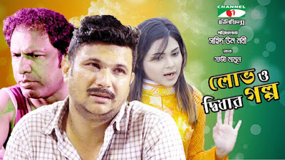 https://musicbasket24.blogspot.com/2018/05/lov-o-didhar-golpo-2018-bangla-telefilm.html