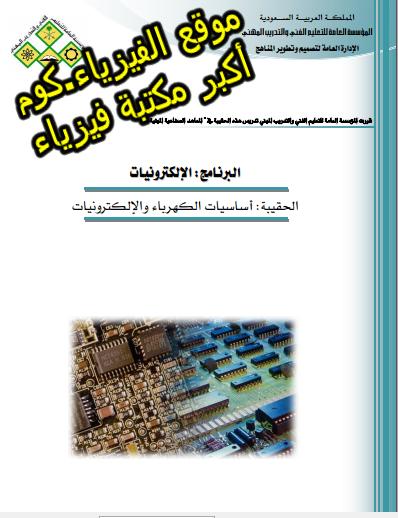 كتاب اساسيات الكهرباء والالكترونيات