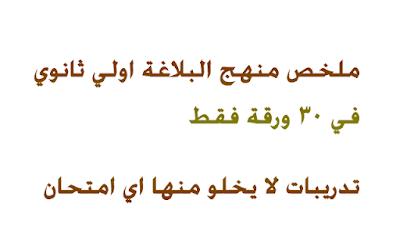 ملخص منهج البلاغه للصف الاول الثانوى  في 30 ورقه فقط الترم  2019 مستر احمد فتحى