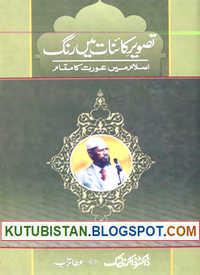 Tasweer-e-Kainat Mein Rang