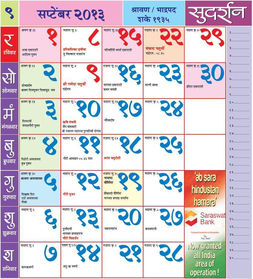 ��������� ����������� �������� marathi calendar 2013 kalnirnay