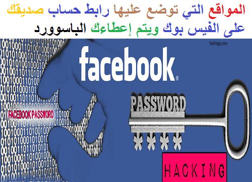 المواقع التي توضع عليها رابط حساب صديقك على الفيس بوك, ويتم, إعطاءك, الباسوورد
