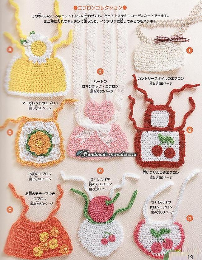 Вязаная одежда для кукол. Японский журнал со схемами (9)