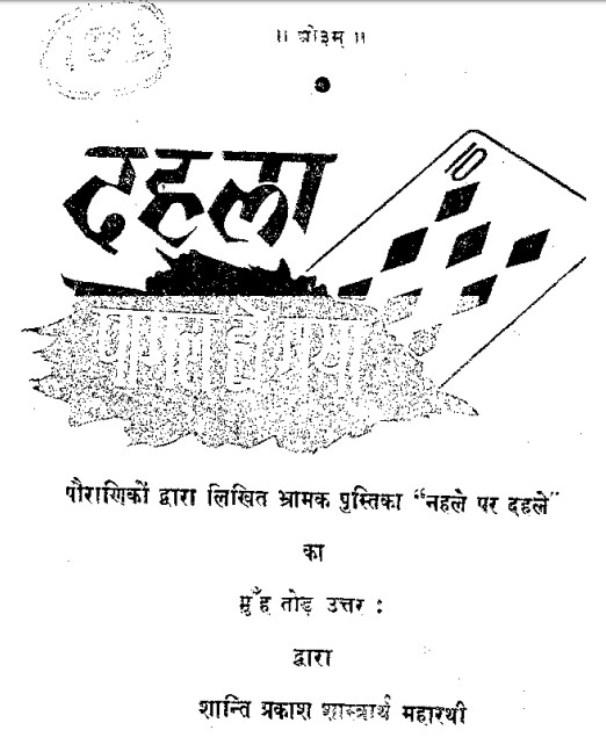 dahala-pagal-ho-gaya-shanti-prakash-दहला-पागल-हो-गया-शांतिप्रकाश
