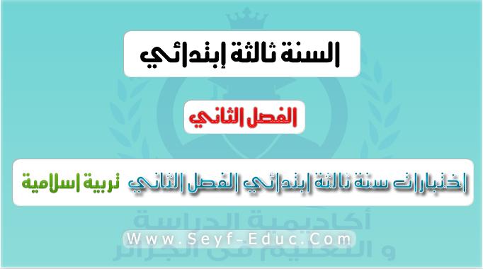 اختبارات السنة الثالثة ابتدائي في التربية الاسلامية الفصل الثاني