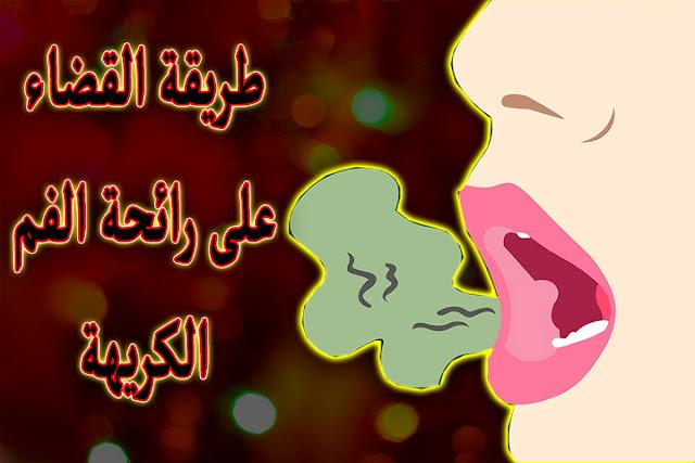 حل سريع ونصائح للقضاء على رائحة الفم الكريهة نهائيا 1