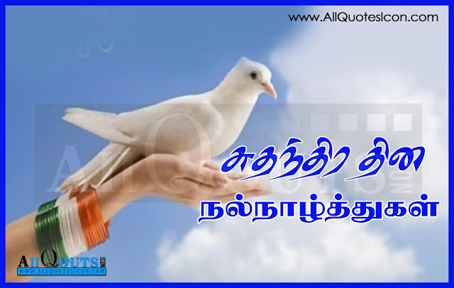 Image result for INDEPENDENCE DAY GREETINGS IN TAMIL