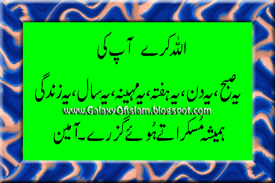 Good Morning Image Urdu Dua