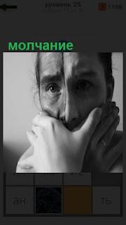 1100 слов женщина закрыла рот руками, молчание на 25 уровне