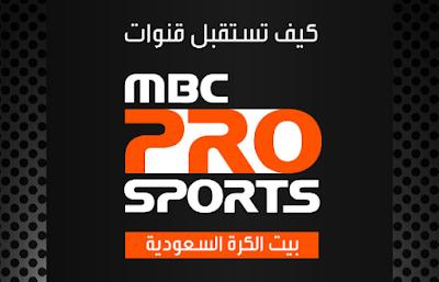 تردد قناة mbc pro sport نايل سات اتش دي