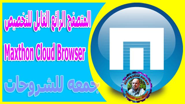 المتصفح الرائع القابل للتخصيص  Maxthon Cloud Browser 5.2.7.1000