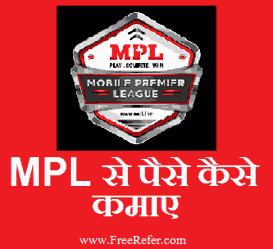 How to Win Money in MPL - एमपीएल से पैसे कैसे कमाए [Guaranteed Win Money]