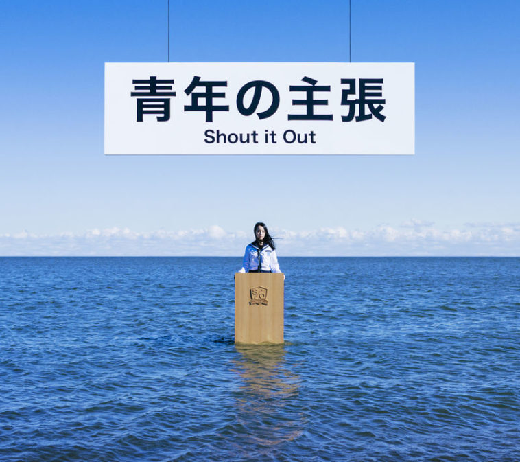 [Album] Shout It Out – 青年の主張 (2017.03.08/MP3/RAR)