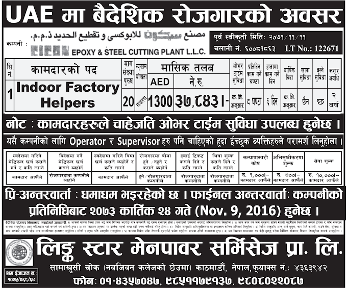 Free Visa, Free Ticket Jobs For Nepali In U.A.E. Salary- Rs.37,843/