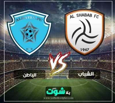 مشاهدة مباراة الشباب والباطن بث مباشر اليوم 11-4-2019 في الدوري السعودي