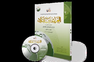al-arabiyah baina yadaik jilid 2-1