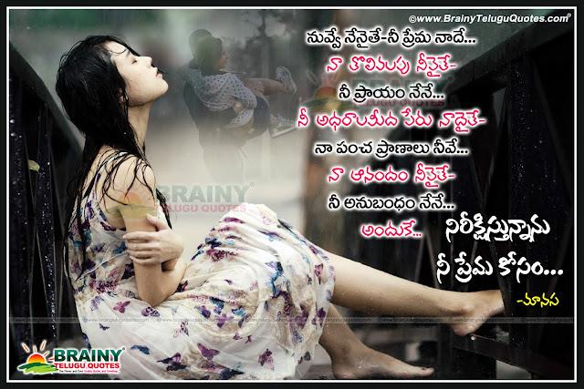 Best Telugu Miss You Kavithalu, Telugu Online Quotes Images, Best Telugu Love Quotations, New Telugu Love Wallpapers, Best Telugu Nice Quotations, Latest Telugu Nice Messages Wallpapers, Love Dreams Quotes in Telugu