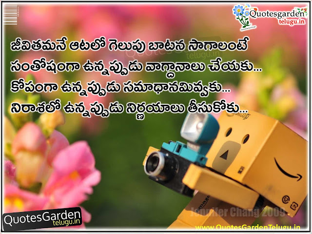 New Telugu life quotes with great wallpapers - Quotes GArden Telugu