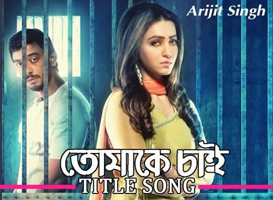 Tomake Chai Lyrics - Title Song by Arijit Singh, Bonny, Koushani