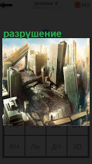 Происходит разрушение зданий в городе в результате катастрофы