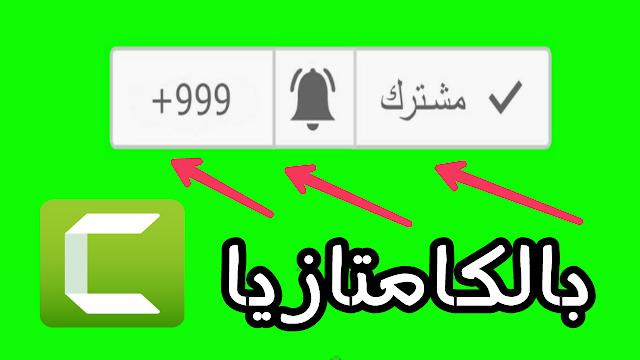 بالكامتازيا فقط طريقة اضافة فيديو النقر علي أشتراك + تفعيل جرس الآشعارات + لايك   الى فيديوهاتك