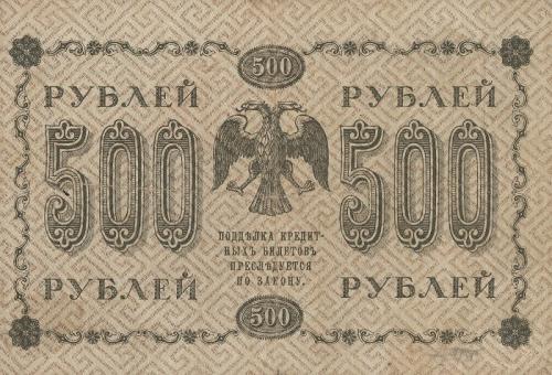 Русские купюры