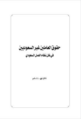 تحميل بحث و كتاب حقوق العاملين غير السعوديين في ظل نظام العمل السعودي pdf