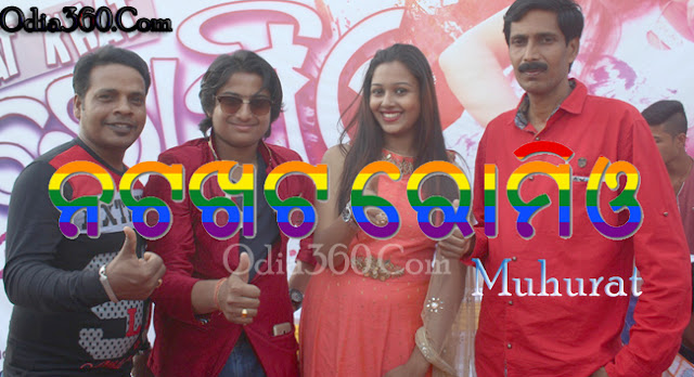 Natkhat Romeo Odia Movie Cast, Crews, Mp3 Songs, Poster, HD Videos, Info, Reviews